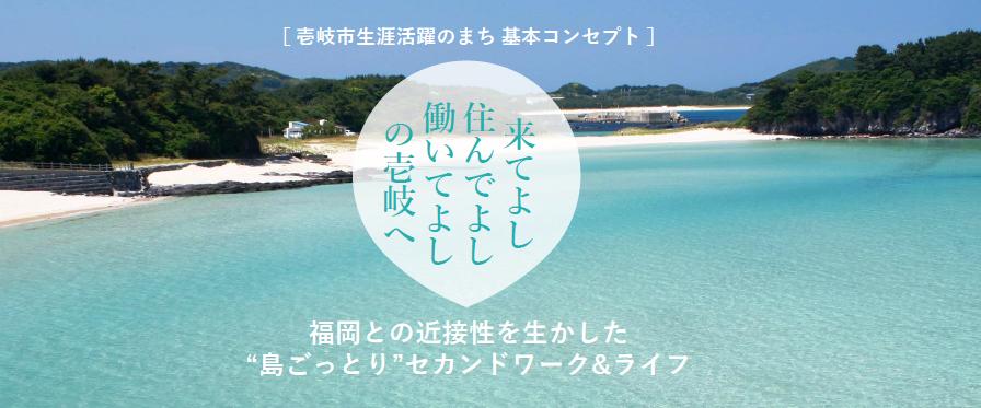 壱岐市生涯活躍のまち推進プロジェクト/壱岐市